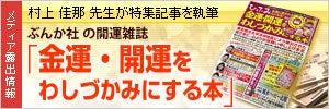 村上佳那先生が特集記事を執筆