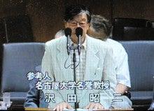 7/27 沢田昭二教授 衆議院厚生労働委員会