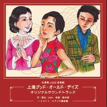 $『上海グッド・オールド・デイズ』公式ブログ-CD_jacket