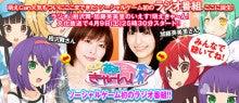 $萌えCanちぇんじ!公式ブログ-萌えCanラジオ