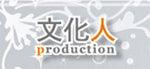 愛知県東海市発!「遺言と相続と私の素顔」-文化人プロダクション