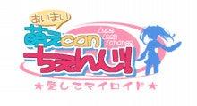 $萌えCanちぇんじ!公式ブログ-萌えCanちぇんじ!ロゴ