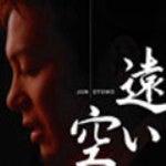 大友ジュン オフィシャルブログ-遠い空