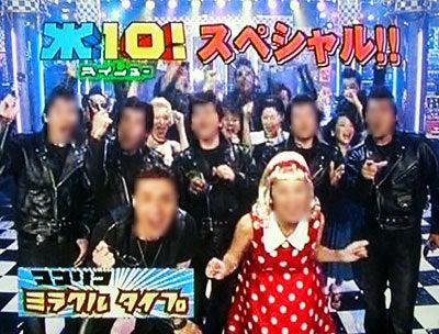 フジテレビ「水10!ワンナイR&R」(ロマンチックボーイズ#1 ...