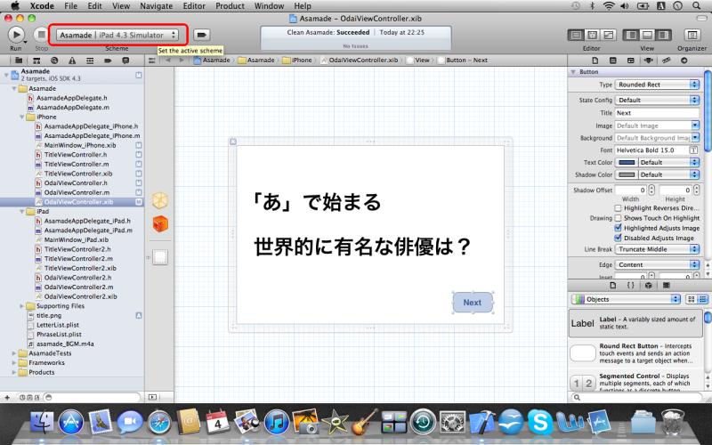 iphone ipadアプリをリリースしよう アプリ作成 デバッグ part 1