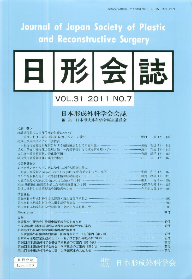 後輩の論文が学術誌「日本形成外科学会会誌」に載りました   リッツ ...