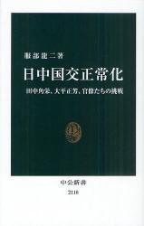 『日中国交正常化』小島正憲氏の記事より