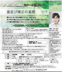 歯科・矯正材料メーカー ㈱フォレスト・ワン副社長 岡部真一のブログ