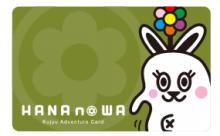 HANAnoWAのブログ
