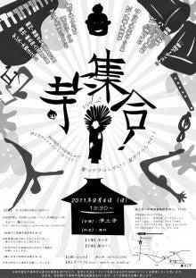 紫雲山浄土寺 日記