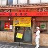 神戸・中華街の元祖豚まん、老祥記!の画像
