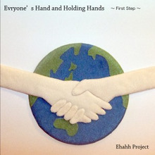 Everyone's hand and holding hands ~First Step~ / Ehahh Project