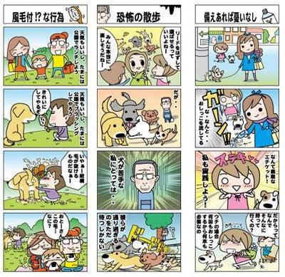 4コマ漫画~独断と偏見の旦那と犬の愛し方-漫画サンプル-パコマ