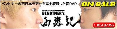 お笑い芸人ベントナー(永井塁&塩沢啓太朗)のスタッフが綴るベントナーの素顔-ベントナーの西遊記2011