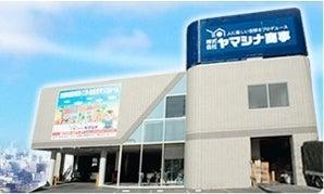 千葉・鎌ヶ谷のリフォーム会社山品和宏のブログ