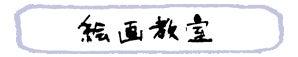 イラストレーター長友心平