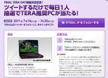 $TERAメモ 1/1-PC