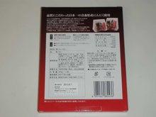 $日本印度化計画-807黒にんにく3