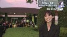 フジテレビ梅津弥英子アナ、松田直樹のお通夜で大爆笑! | 結城昌哉
