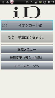 クレジットカードミシュラン・ブログ-iDの登録状況