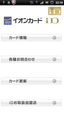 クレジットカードミシュラン・ブログ-イオンiD