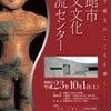 縄文文化交流センターの画像