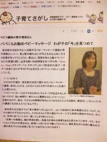 赤ちゃんと楽しむ★文京区ベビーマッサージ教室&ゆっくりな成長の娘との子育てライフ!