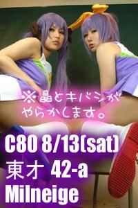 最果てのつぶやき-8/13(土)東オ-42a