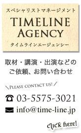 荻原和歌オフィシャルブログ Powered by Ameba-エージェンシーバナー
