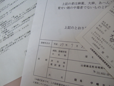某~!?くぼ食堂★ドタバタ記-申請