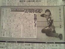 BOATRACEブログ@うさぎとカメ-NEC_5556.jpg