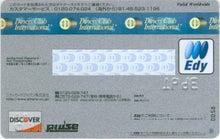 クレジットカードミシュラン・ブログ-ANAダイナースカード裏