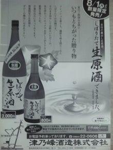 酒神会のブログ(仮)-津乃峰酒造