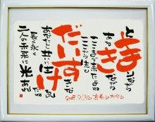 $ロックな詩人ツヨシ~皮ジャンから筆ペン!?