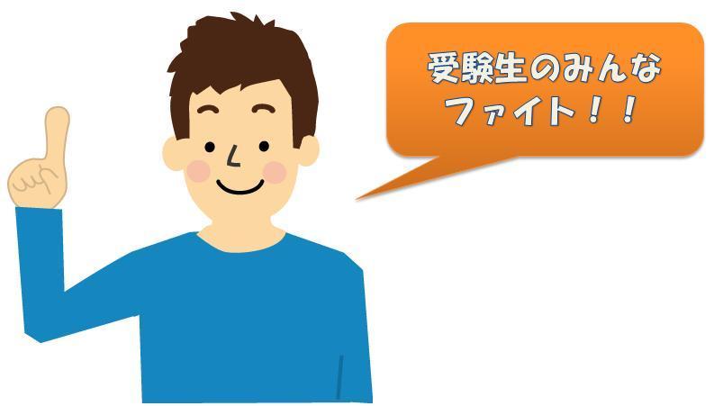 タキプロブログ 合格者が伝える中小企業診断士試験突破のノウハウ!-ファイト!