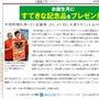 京都新聞さんに掲載い…