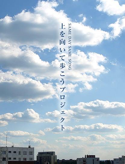 山端秀明のバタブロ(センスマプロジェクト)-上を向いて歩こうプロジェクト