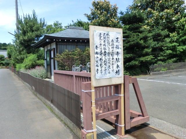 ★kazugonの気ままにぶらり旅★-1正福寺駐車場