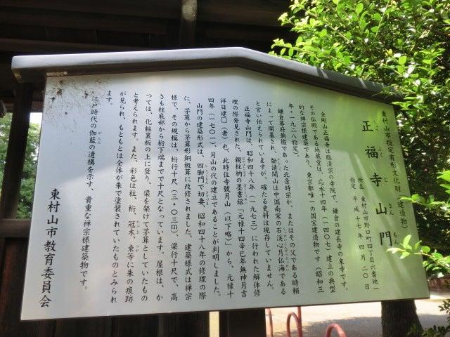 ★kazugonの気ままにぶらり旅★-6正福寺説明