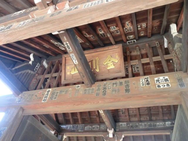 ★kazugonの気ままにぶらり旅★-正福寺山門アップ