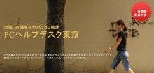 pc-tokyoのブログ-PCヘルプデスク東京