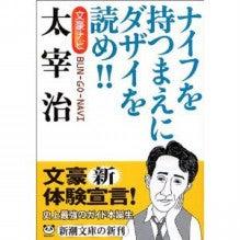 夏目漱石 安部公房