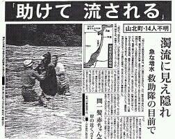 山北 玄倉 川 水難 事故
