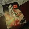 まぐろ専門料理店 竹原 那智勝浦町の画像
