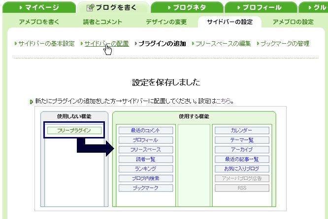 新・アメブロ向上企画書 アメブロの「CSS編集用デザイン」のカスタマイズ-7