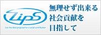 新宿ではたらくサイコロ社長(セミナー企画・アロマサロン経営・ITエンジニアリング)-無理せずできる社会貢献 一般社団法人Zips