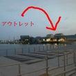 横浜へGO!