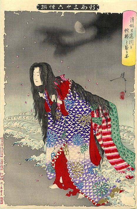 パンデモニウム-月岡芳年01 清姫日高川に蛇躰と成るの図