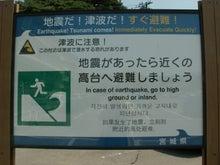 Keep  Yourself  Alive-地震の注意