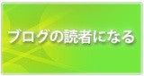 $麻布十番の不動産 賃貸ブログ【麻布密着不動産】-ラウンドエッジのブログの読者登録をする。